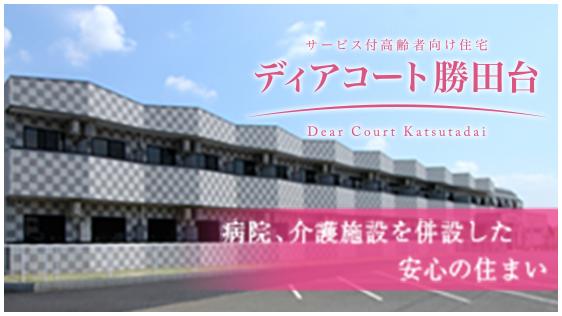 ディアコート勝田台